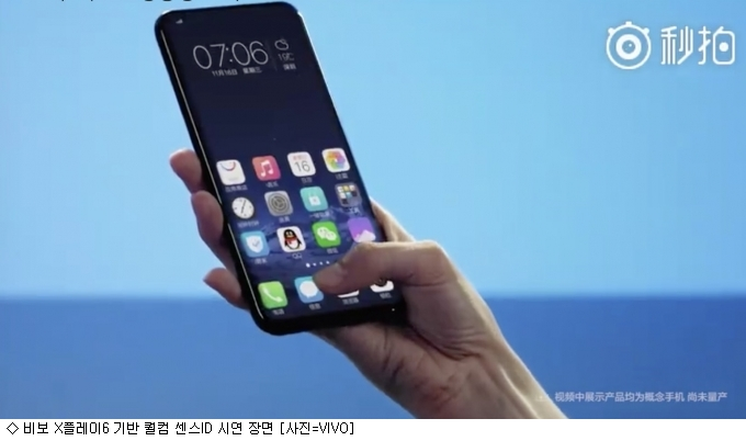 애플·삼성 제친 中 화면지문폰…비결은 ''퀄컴''