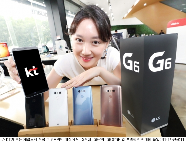 KT, 30일부터 LG G6+ 및 G6 32GB  판매 돌입