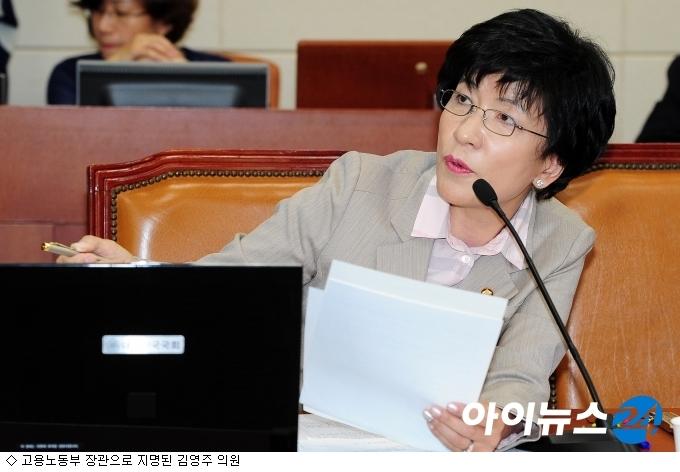 文 대통령, 고용노동부 장관에 김영주 의원 지명