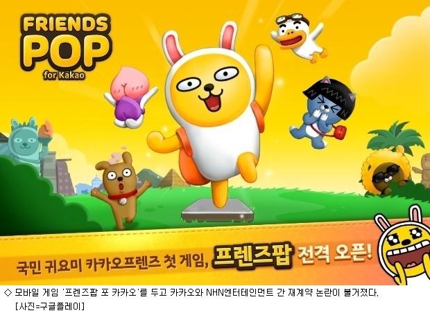 프렌즈팝 계약 'NO' 카카오-NHN엔터 '갈등'