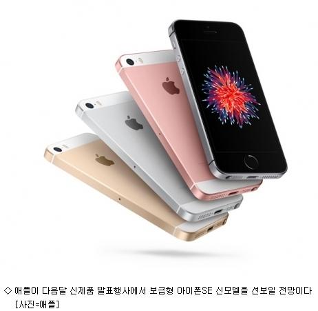 애플, 다음달 보급형 아이폰 출시하나?