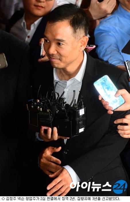 '공짜주식' 김정주, 징역 2년 집행유예 3년