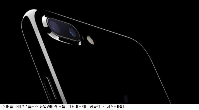 LG이노텍, 3D센싱카메라 아이폰 공급 ''이상無''