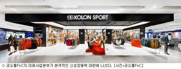 ''매출 부진'' 코오롱FnC…미래사업본부에 ''총력''