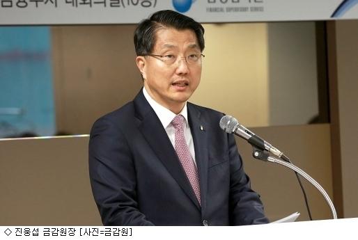 진웅섭 금감원장