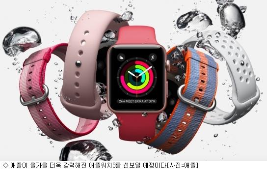 올가을 더 강력해진 애플워치3가 온다