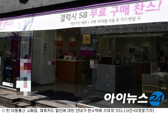 10명 중 1명… 통신사 ''제휴 카드'' 인기 왜?