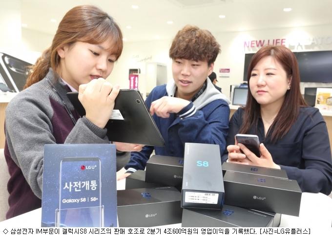 삼성 휴대폰, 영업익 4조…가전은 주춤