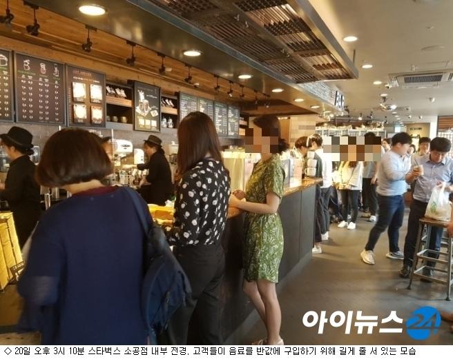 """""""스타벅스 음료 반값""""…매장은 '북적북적'"""