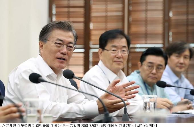 文대통령-기업인 대화, 그룹 총수 상당수 참석