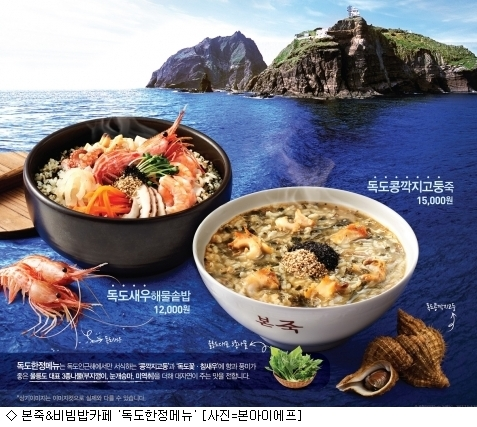 식품·외식업계, '토종 식재료' 메뉴 '봇물'