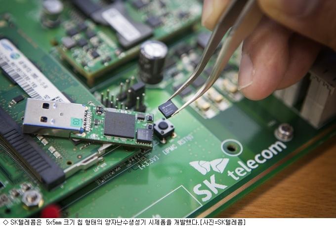 SK텔레콤, 초소형 칩 ''양자난수생성기'' 개발 성공