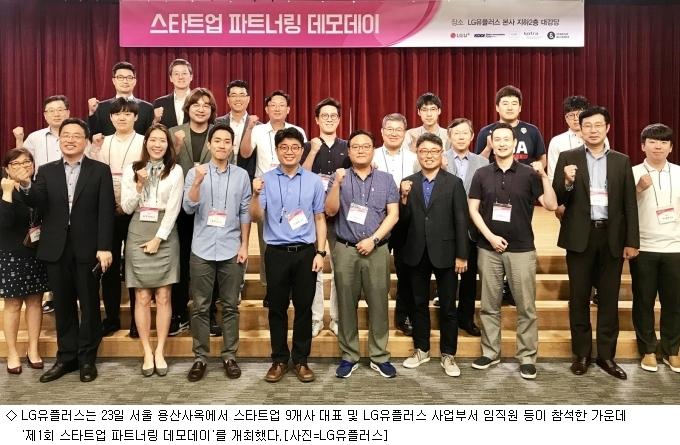 LG유플, 유망 ICT 스타트업 9곳 선발·지원