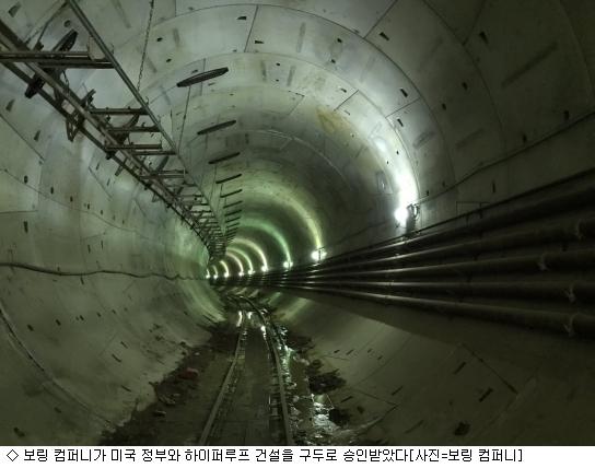 하이퍼루프시대 눈앞…뉴욕-워싱턴 '29분'