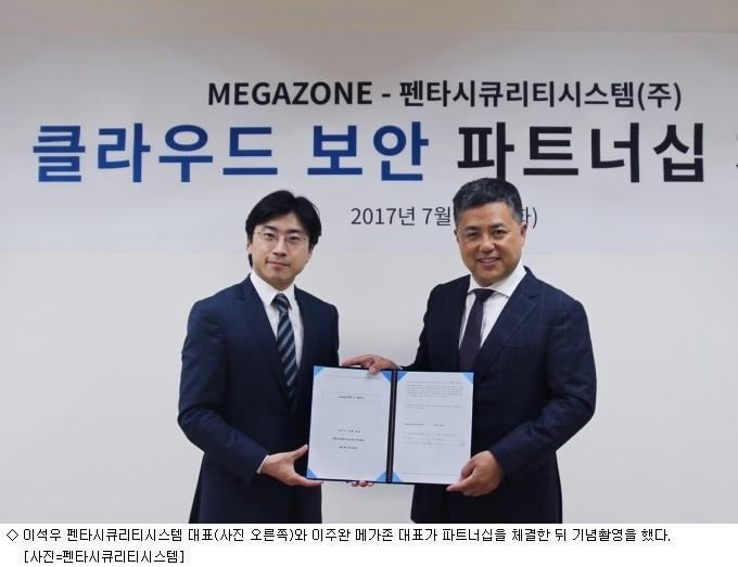 펜타시큐리티-메가존, 클라우드 보안 ''맞손''