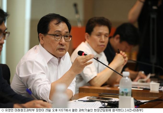 유영민, 과기정통 장관 첫 행보 '안면 트기'