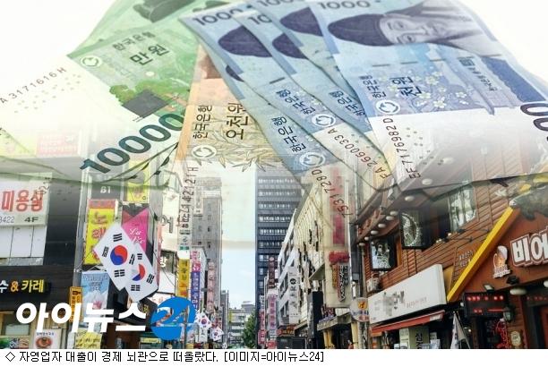 [팩트체크]자영업자 대출, 정말 위험수준인가?