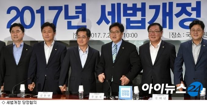 당정, 초대기업·초고소득자 증세안 8월2일 발표