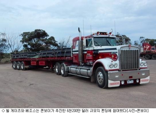 빌게이츠·베조스, 트럭공유 스타트업 출자