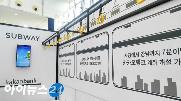 카카오뱅크, 오픈 하루 만에 30만계좌 돌파