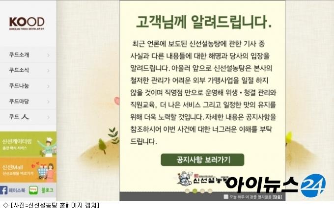 ''갑질의혹'' 신선설농탕, 가맹사업 정리…''억울''