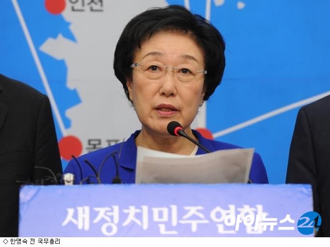 한명숙 전 총리 2년 만기 출소, 민주당 ''위로''