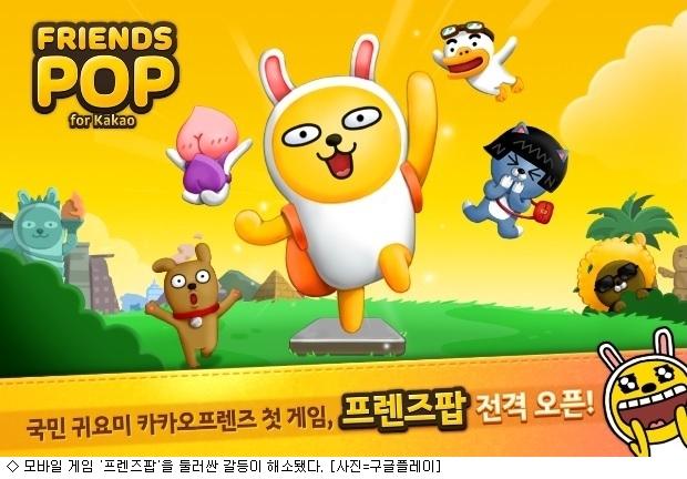 ''프렌즈팝'' 갈등 해소…NHN엔터·카카오 재계약