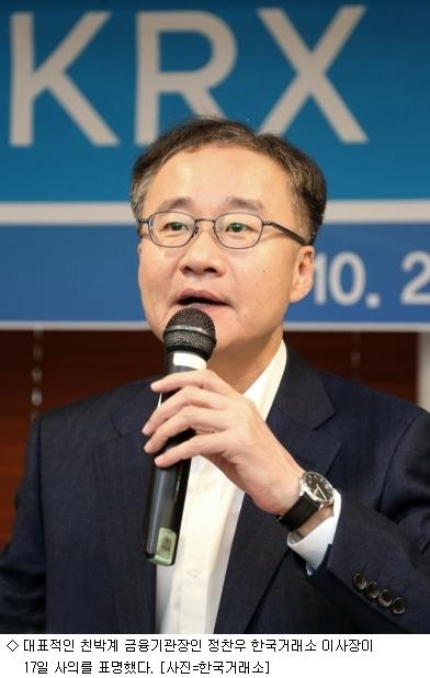 정찬우 한국거래소 이사장 사의…역대 최단명