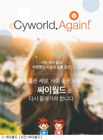 삼성, 싸이월드 투자 … 왜?