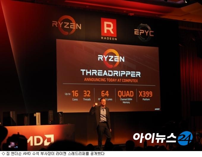 인텔 i9 X vs AMD 스레드리퍼 ''경쟁점화''