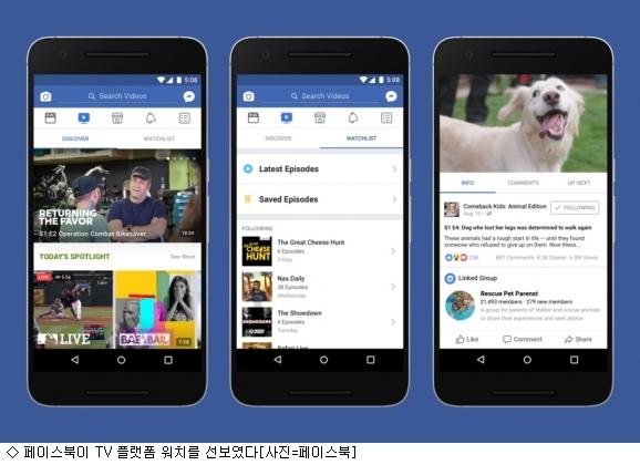 페이스북의 유튜브 대항마 ''워치'', 성공할까?