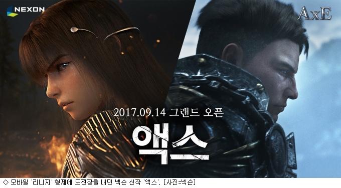 MMORPG 놓고 본격 경쟁하는 ''빅3''…공룡 대전
