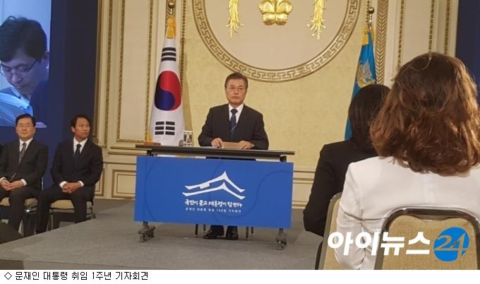 여기저기 ''손 번쩍'', 文 대통령의 무각본 회견