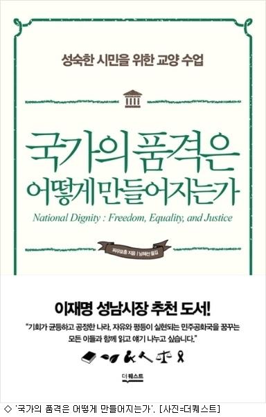 [책] ''국가의 품격은 어떻게 만들어지는가''