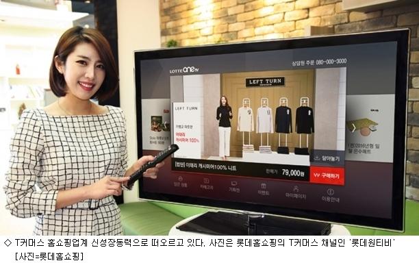 T커머스, 홈쇼핑 재고처리→'신성장동력'