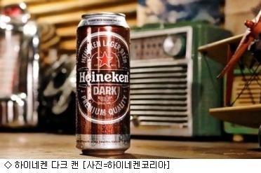 [오늘의 유통 단신]''하이네켄 다크 캔'' 공식출시