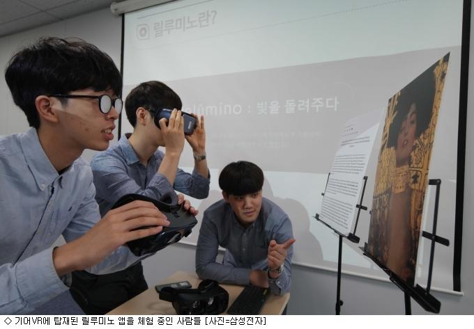 삼성전자, 기어VR로 시각장애인 눈 밝힌다