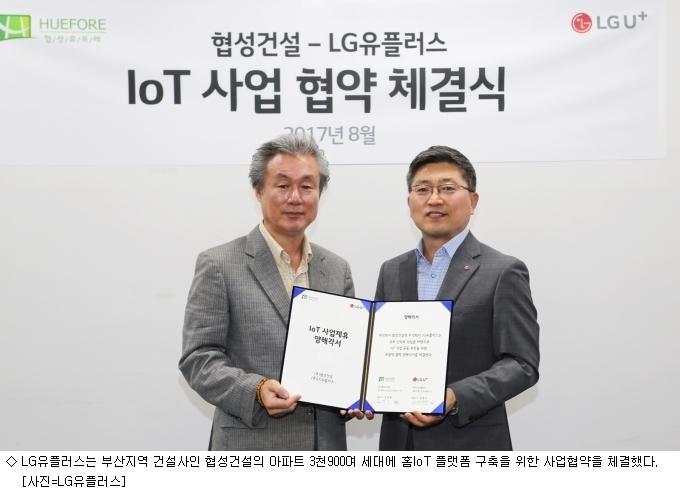 LG유플-협성건설, 아파트 3천900세대 홈IoT 보급