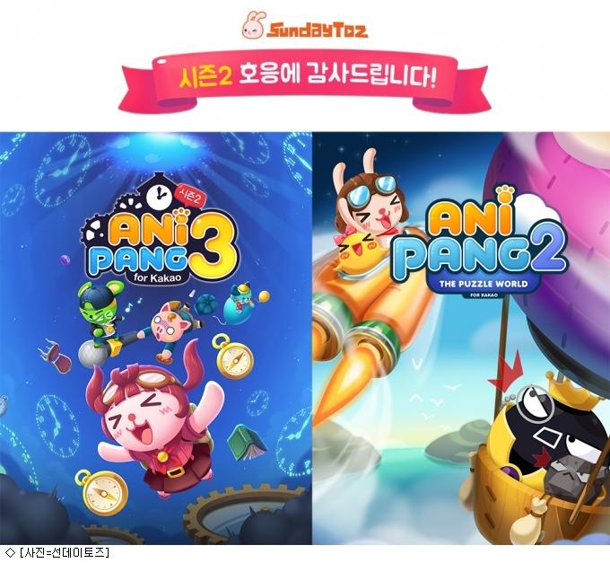 ''애니팡'' 시리즈 인기 재점화…대규모 업데이트