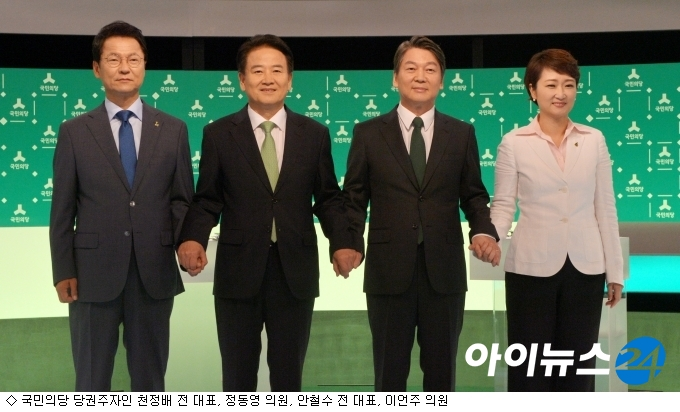 국민의당 대표 경선 TV토론, 千·鄭 vs 安 설전