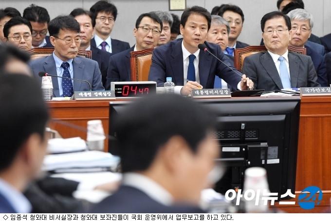 靑-野, 文 정부 인사·주요 정책 ''정면 충돌''
