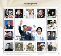 문재인 대통령 취임 기념우표 추가 발행
