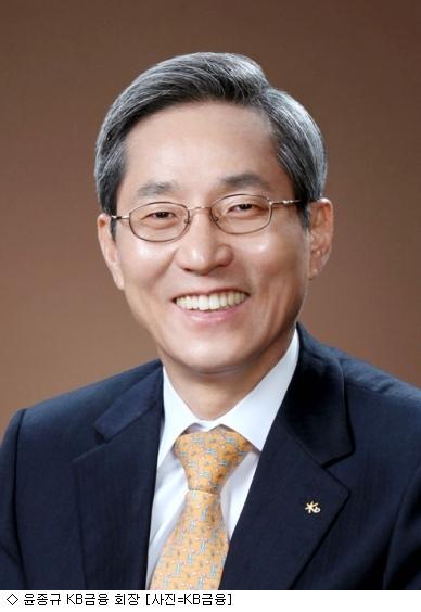 KB금융, 차기회장 최종후보로 윤종규 회장 선정