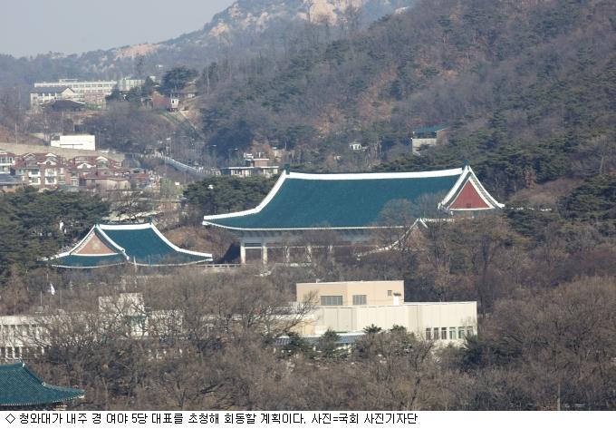 文 대통령, 내주 경 5당 대표 회동 재추진