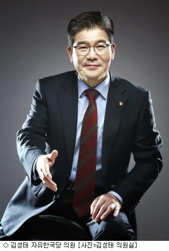 김성태 의원