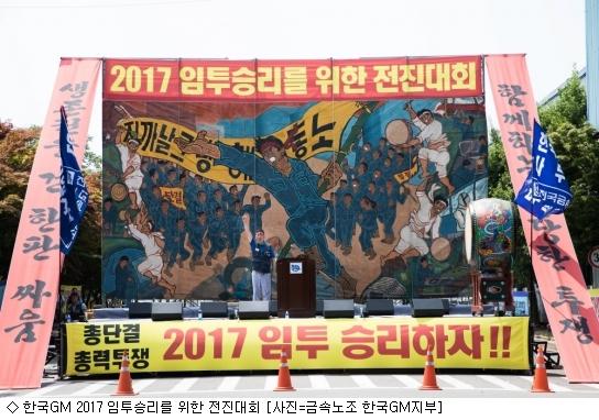 한국GM, 20·24일 부분파업…잔업·특근 거부