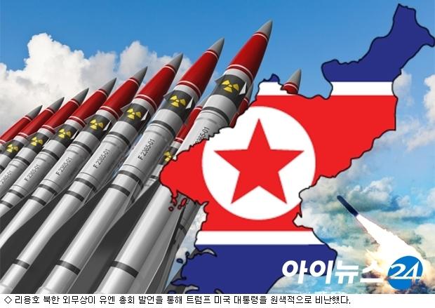 """北 """" 미국 땅 로켓 방문 피할 수 없을 것 """""""