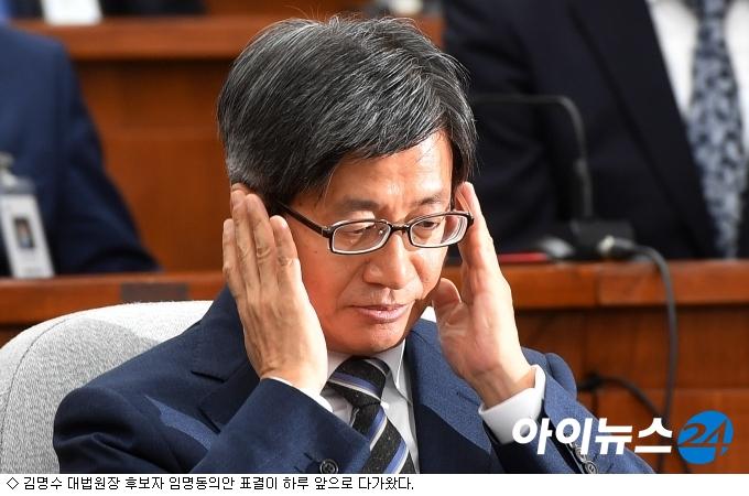 김명수 인준안 표결 D-1, 찬반 팽팽