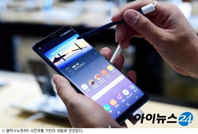 갤노트8 사전개통 기한 연장…30일까지