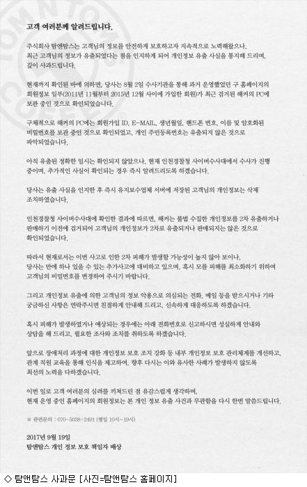 탐앤탐스 홈페이지 해킹, 개인정보 무더기 ''노출''